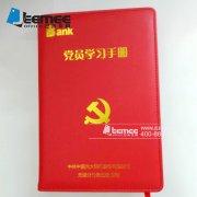 2019年8月 光大银行笔记本内部使用 订制订做定做笔记本厂家工厂公司企业