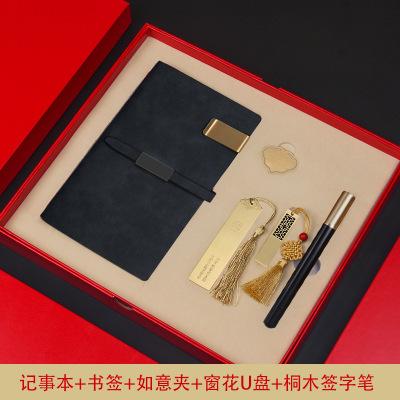 笔记本黄铜书签U盘办公商务礼品套装可定制LOGO送老师