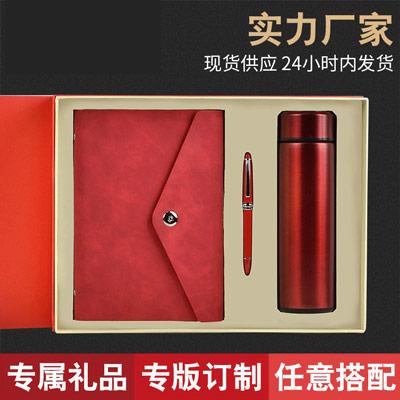 商务保温杯定制 金属签字笔软面平装信封笔记本商务礼品套装定制